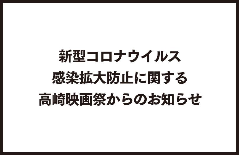 新型コロナウイルス感染拡大防止に関する高崎映画祭からのお知らせ